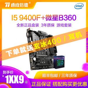 英特尔/intel I5-9400F搭微星B360六核<span class=H>电脑</span>台?#20132;?#28216;戏<span class=H>CPU</span><span class=H>主板</span>套装