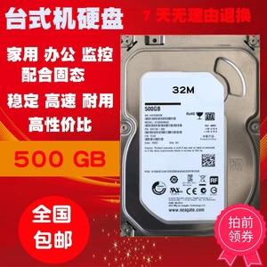 500G机械<span class=H>硬盘</span> 台式机电脑<span class=H>硬盘</span> 监控<span class=H>硬盘</span>专用搭配固态500g机械盘
