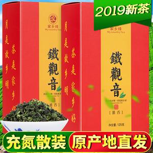 安溪铁观音<span class=H>茶叶</span>浓香型2019新茶乌龙茶散装袋装礼盒装125g