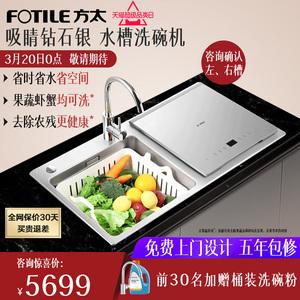 Fotile/方太 JBSD2T-X9S水槽<span class=H>洗碗机</span>全自动家用嵌入式智能刷碗机