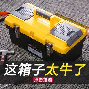 组套收纳袋整理箱 <span class=H>杂物包</span>塑料工具箱家用多功能收纳盒小号收纳箱