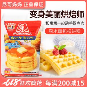 日本森永<span class=H>松饼粉</span>华夫饼粉烘焙原料自制宝宝点心早餐蛋糕面包粉600g