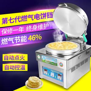 燃气<span class=H>电饼铛</span>商用<span class=H>烤饼机</span>千层饼烙饼机大饼锅三轮车台式款煤气烤饼炉