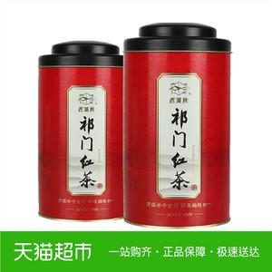 西湖牌茶叶<span class=H>红茶</span>正宗 祁门<span class=H>红茶</span>特级150g*2经典红罐