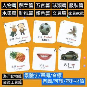 香港小学生繁体字卡片有图识字英文英语单词卡片认字学习汉字幼儿