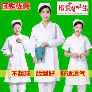 <span class=H>护士服</span>长袖女圆领修身医院工作服院校医护服短袖西领立领套装包邮