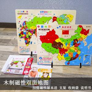 热销激光雕刻大号磁性中国<span class=H>地图</span>世界<span class=H>拼图</span>儿童木制益智玩具地理拼板