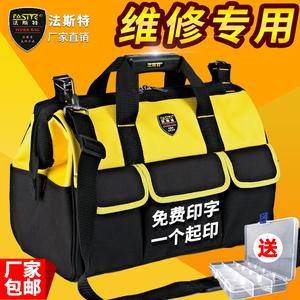 法斯特<span class=H>工具</span>包帆布大多功能空调家电维修挎包单肩加厚电工包<span class=H>工具</span>袋