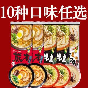 日本进口 marutai九州熊本<span class=H>拉面</span>2人份面条鹿儿岛豚骨速食方便面