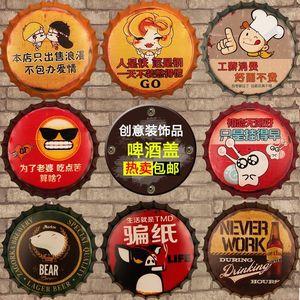 欧式个性创意啤酒盖酒吧饭店墙面墙上挂件复古餐厅客厅墙壁装饰品