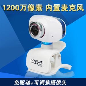 高清像素网络视频摄像头免驱动有带麦克风话筒台式<span class=H>电脑</span>视屏摄像头