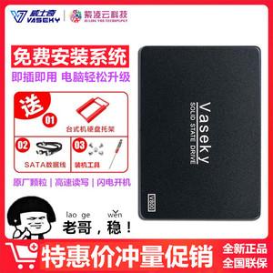 威士奇固态<span class=H>硬盘</span>台式机笔记本SSD 60 64 120 128 240 256 500G 1TB