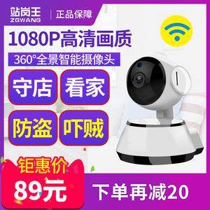 站岗王无线<span class=H>摄像头</span>wifi手机远程网络高清室内监控器套装家庭家用