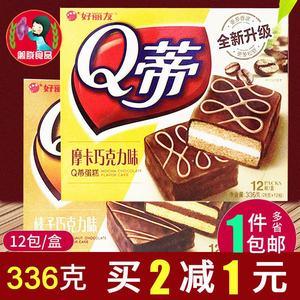 好丽友Q蒂12枚多层蛋糕q帝336g榛子摩卡巧克力味休闲办公室零食品