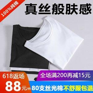 80支双面丝光棉T恤女短袖白色修身圆v领<span class=H>打底衫</span>上衣纯色丝光棉夏季