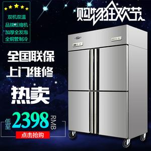 全铜管晶贝四门冰柜商用立式橱柜不锈钢六门厨房冰箱冷冻冷藏保鲜