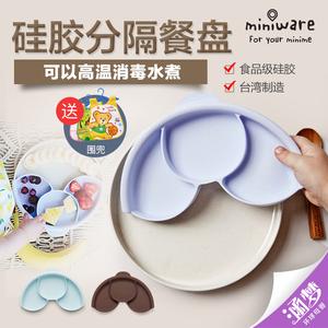 宝宝分隔餐盘一体式硅胶餐具