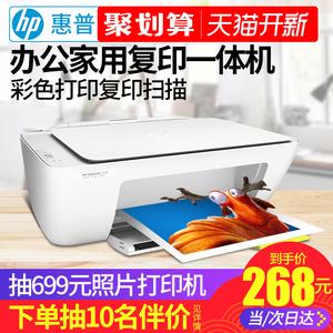 惠普2132彩色喷墨<span class=H>打印机</span>家用小型复印件扫描一体机家庭最新注册白菜全讯网多功能电脑打字a4照片相片办公黑白三合一