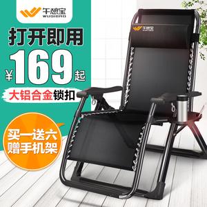 午憩宝人体工程学躺椅办公室<span class=H>折叠床</span>单人<span class=H>午休床</span>午睡椅成人简易便携