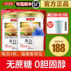 【汤臣倍健】植物大豆蛋白粉