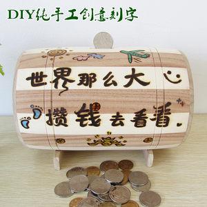 大号<span class=H>储蓄罐</span>儿童硬币<span class=H>实木</span>质存钱罐成人定制创意礼品实用生日礼物女