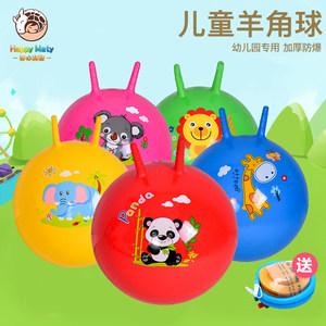 幼儿园<span class=H>羊角球</span>儿童跳跳球加厚大号充气蹦蹦皮球按摩球感统训练器材