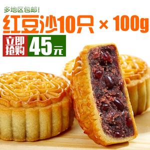 【粒粒红豆沙】陶老大清真食品广式红豆沙<span class=H>月饼</span>传统糕点特色点心