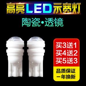 汽车灯光改装T10插泡高亮led透镜示宽灯阅读灯牌照灯通用w5w小灯