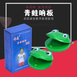 青蛙立体造型一对装奇美专业塑料响板快板儿童幼儿园<span class=H>乐器</span>小孩<span class=H>玩具</span>