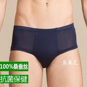 夏季男士真丝针织<span class=H>三角裤</span>内裤 100%桑蚕丝短裤抗菌透气中腰内裤