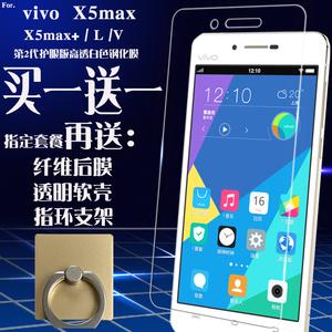 步步高vivo x5max钢化膜X5max+玻璃膜x5maxV/L手机<span class=H>贴膜</span>防爆保护膜