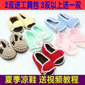 寶寶毛線嬰兒<span class=H>鞋子</span>材料包手工diy編織勾鞋毛線鉤針夏款涼鞋材料包
