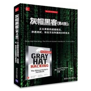 灰帽黑客 第4版 黑客攻防从入门到精通 黑客实战技术知识教程软件工具自学电脑编程入门书籍 <span class=H>计算机</span><span class=H>网络</span>技术安全基础书籍 密码系统