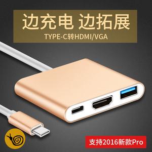苹果MacBookPro13.3Type-C扩展坞HDMI视频转换器USB12寸VGA投影仪usbc配件15.4英寸小米air13.3/12.5高清电视