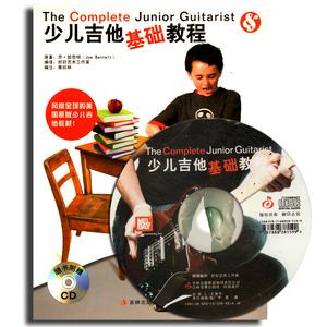 正版 少儿吉他基础教程(附光盘) 五线谱六线谱对照儿童吉他启蒙教材书 音乐教材 吉林音像出版社