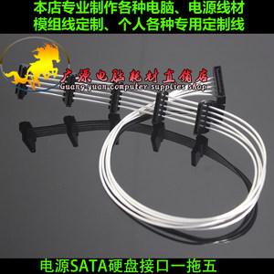 电源SATA扩展线 SATA硬盘供电线 SATA一分五 一拖五高品质镀银线