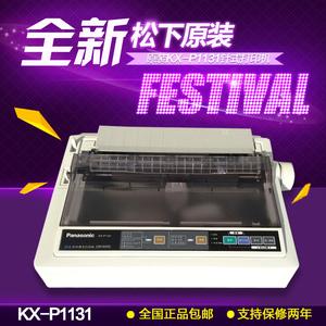 全新松下KX-P1121+1131+地磅快递单连打发票送货单针式<span class=H>打印机</span>