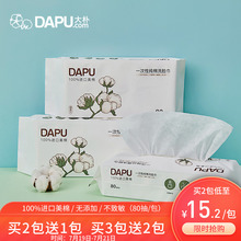 Dapu disposable washcloth women American cotton pure cotton clean face towel wipe face towel beauty compressed towel Cotton soft towel