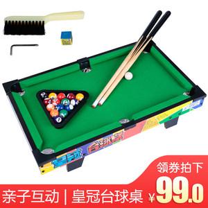 皇冠儿童台球桌家用桌球亲子互动美式桌球台369岁男孩子运动<span class=H>玩具</span>