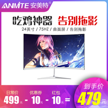 Ammett 24 inch curved surface computer display HDMI desktop competition PS4 game LCD HD screen