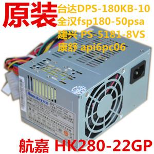 全新联想标准半截台式机小<span class=H>电源</span>HK280-22GP通用API6PC06 ps-5181-8