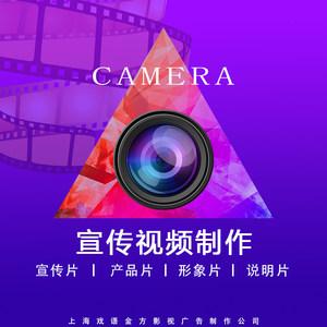 上海宣传视频婚礼活动拍摄剪辑会议展会招商视频淘宝视频搞笑影片