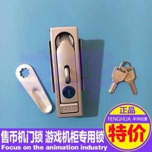 兑币机专用安全门锁吸塑娃娃机专用push锁挂锁售币机游戏机配件