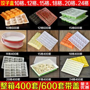 一次性饺子外卖打包盒塑料水饺打包<span class=H>托盘</span>速冻饺子外卖盒馄饨盒带盖