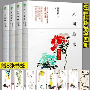 经典名著汪曾祺散文集全4册精装版