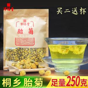 【沛福堂】菊花茶胎菊大包250g