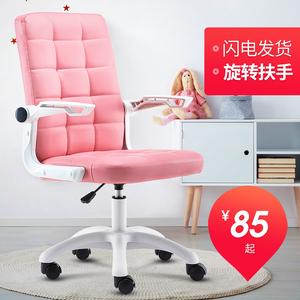简约<span class=H>电脑椅</span>家用升降职员办公旋转椅休闲主播椅子靠背宿舍学生座椅