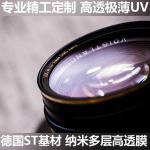 定制极薄<span class=H>UV镜</span>多层镀膜滤镜E43 49 52 58 62 67 72 77mm佳能尼康