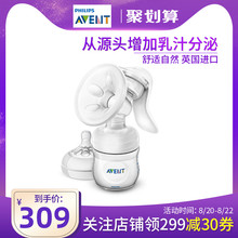 Philips Xin An Yi Breast Suction Device Hand Breast Suction Device Imported from UK Painless Milk Absorbing Products SCF330