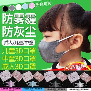 亲子情侣大童小童一次性防雾霾<span class=H>口罩</span>活性炭防过敏PM2.5艾瑞尔100片